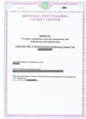 Державна реєстрація підприємства