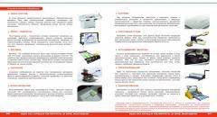 Postprinting processing