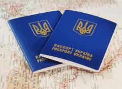 Оформление загранпаспорта для Донецкой, Луганской областей и Крыма