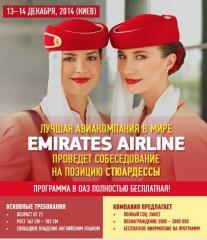Вакансия: СТЮАРДЕССА от Emirates Airline