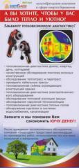 Тепловизионное обследование, контроль, диагностика Николаев