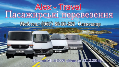 Экскурсионные и деловые поездки по Украине