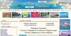 Размещение информации на сайте http://moreotdiha.in.ua