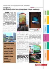Application on transport (branding, tuning,