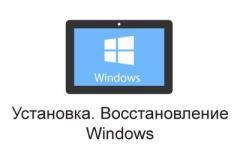 Установка  ОС Windows
