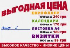 Полиграфия. Визитки - 100 грн. 1000 шт.