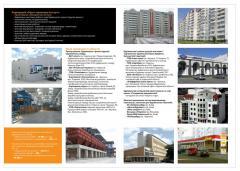 Строительство, реконструкция и ремонт  промышленных, торговых и жилых зданий и сооружений