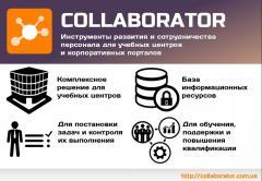 Разработка, адаптация и внедрение систем дистанционного обучения