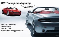 Експертна оцінка транспортних засобів / экспертная оценка транспортных средств