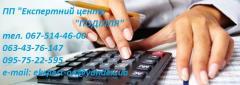 Економічні експертизи, підготовка бухгалтерських документів / экономические экспертизы, подготовка бухгалтерских документов