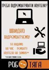 Ремонт пк,  компютеров,  ноутбуков, ...