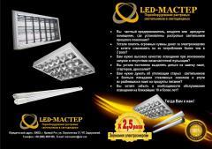 Переоборудование растровых светильников в светодиодные