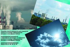 Разрешения на выбросы вредных веществ в атмосферу в Винницкой области / Дозволи на викиди забруднюючих речовин в атмосферне повітря  в Вінницькій області