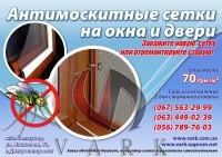 Ремонт москитных сеток для пластиковых окон