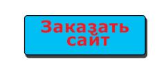 Интернет магазин, сайт визитка – Создание и регистрация в интернете.