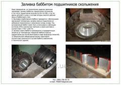 Перезаливка баббитом подшипников скольжения мельниц ШБМ