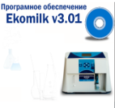The software for milk analyzers Ekomilk