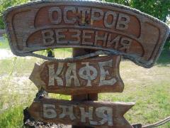 Rest on recreation facility near Kiev