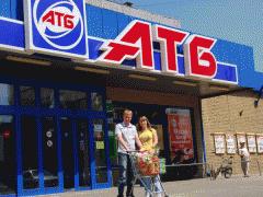 Доставка на АТБ