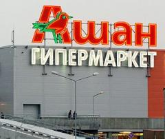 Delivery of cargo to Auchan