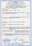 Сертификаты качества грунта