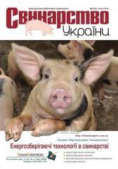 """Публикация статей и рекламных материалов в журнале """"Свиноводство Украины"""""""