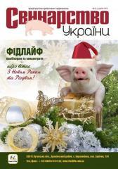 """Подписка на журнал """"Свиноводство Украины"""""""