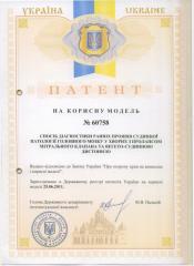 Patentuvannya in Poltav_ Ukra§n