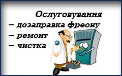 Установка кондиционеров, обслуживание, демонтаж