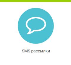СМС рассылки.