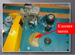 Repair, cleaning of a glue bathtub, glue knot of kromkooblitsovochny machines