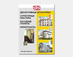 Services of a sheet offset printing in Kiev