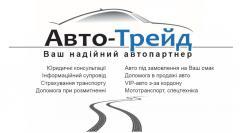 Страхування транспорту