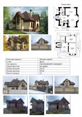 Проекты домов, коттеджей.