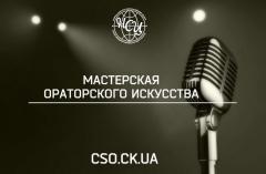 Как успешно пройти собеседование, ораторское искусство в  Черкассы