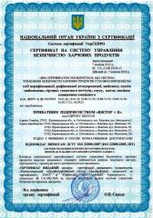 Сертификация продукции и услуг в украине сертификация по системе менеджмента качества в образовании