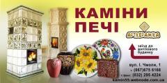 Сотрудничество с печниками со всех регионов Украины