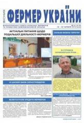 Advertizing in mass media of Ukraine