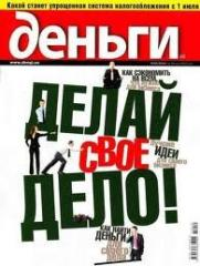Advertizing in the magazine Money