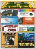 Advertizing in the magazine of Stroyprays