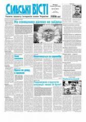 Advertizing in the press regional