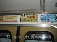 Advertizing on subway car perimeter