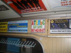Advertizing in subway cars