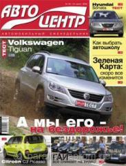 Advertizing in the press of Kiev, Ukraine.