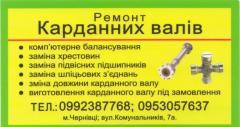 Ремонт и балансировка карданных валов Черновцы.