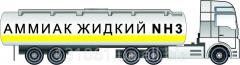 Транспортные услуги по перевозке аммиака жидкого