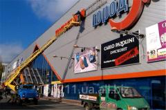 Advertizing repair
