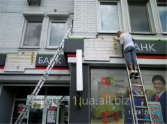 Repair of outdoor advertizing