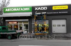 Repair of advertizing signs