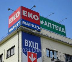 Ustanoyki advertizing on a roof